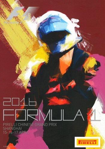 Poster GP. F1 de China 2016
