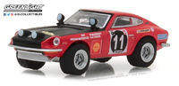 "Datsun Z ""East African Safari Rally"" nº 11 Edgar Hermann y Hans Schuller (1971) Greenlight 1/64"